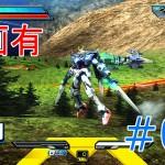 機動戦士ガンダム ランクマッチ#02