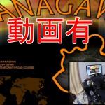 中級ドリフター向けコース「kanagawa」
